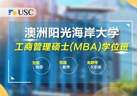 福州MBA培訓-澳大利亞陽光海岸大學MBA學位班