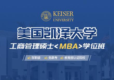 福州MBA培訓-美國凱澤大學MBA學位班