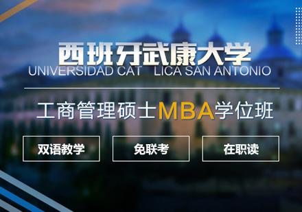 福州MBA培訓-武康大學UCAM工商管理碩士學位班