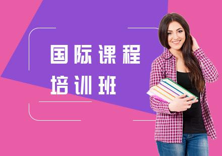上海國際留學培訓-國際課程培訓班