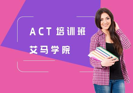 上海ACT培訓-ACT培訓班