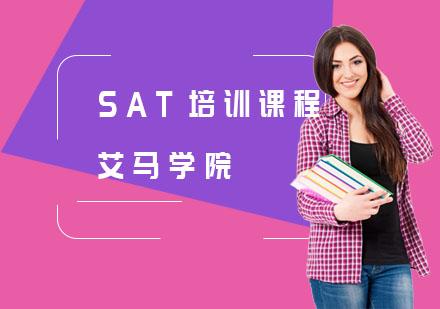 上海SAT培訓-SAT培訓課程