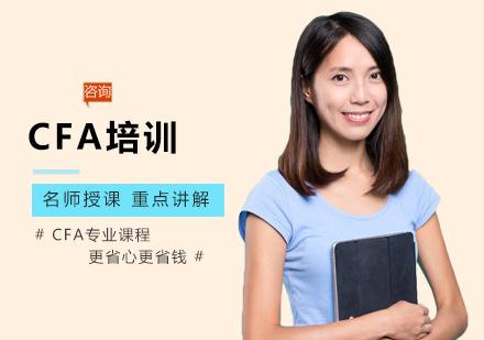 福州金程金融學院_CFA培訓