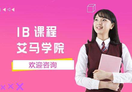 上海IB培訓-IB課程