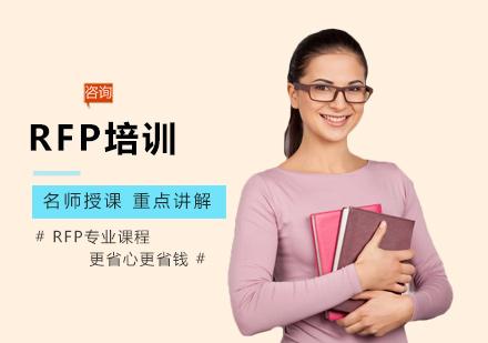 福州金程金融學院_RFP培訓