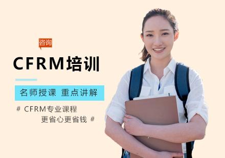 福州金程金融學院_CFRM培訓