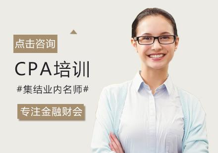 福州金程金融學院_CPA培訓
