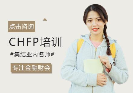 福州金程金融學院_CHFP培訓