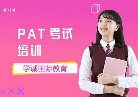 上海國際高中培訓-PAT考試培訓