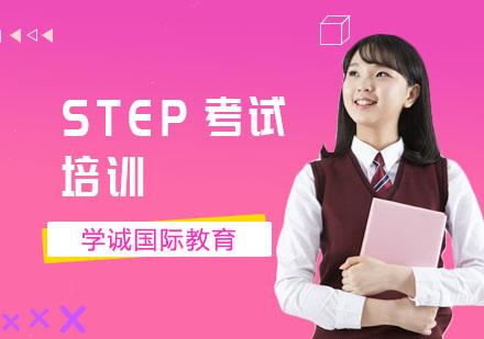 上海國際高中培訓-STEP考試培訓