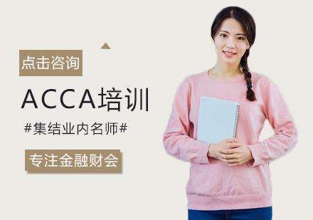 福州ACCA培訓-ACCA培訓