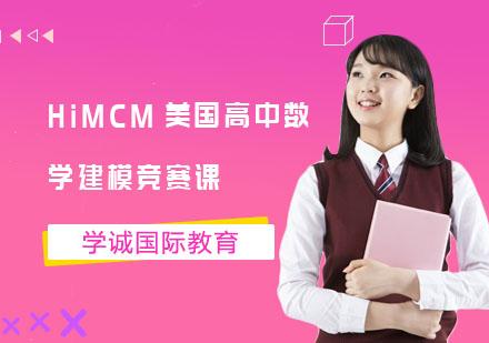 HiMCM美國高中數學建模競賽課