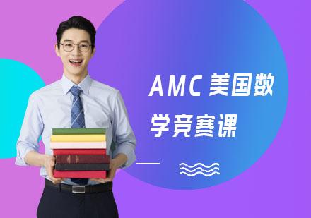 AMC美國數學競賽課