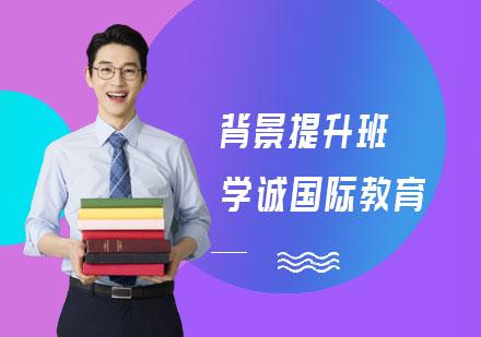 上海國際高中培訓-背景提升班
