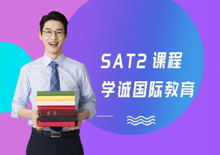 上海學誠國際教育_SAT2課程