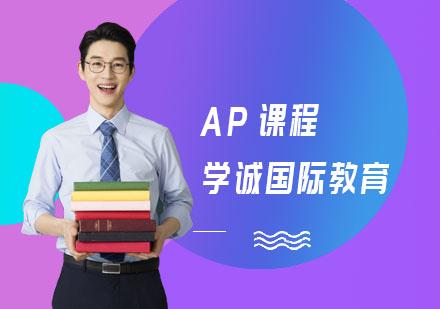 上海學誠國際教育_AP課程