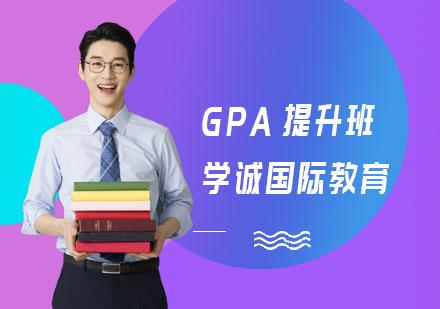 上海學誠國際教育_GPA提升班