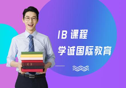 上海學誠國際教育_IB課程