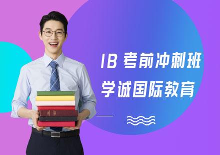 上海學誠國際教育_IB考前沖刺班