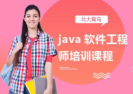 上海電腦IT培訓-java軟件工程師培訓課程