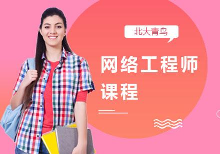 上海網絡工程師培訓-網絡工程師課程