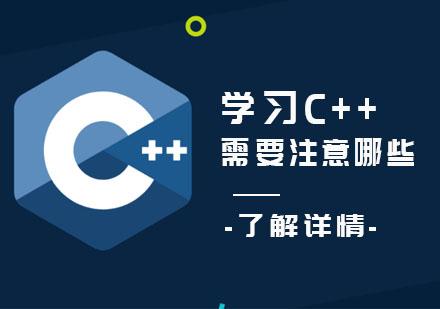 學習C++需要注意哪些