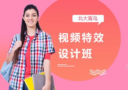 上海電腦IT培訓-視頻特效設計班