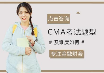 CMA考試題型及難度如何