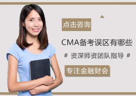 CMA備考誤區有哪些
