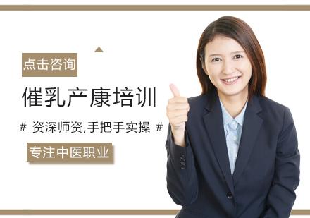 福州中保職業培訓學校_催乳產康培訓