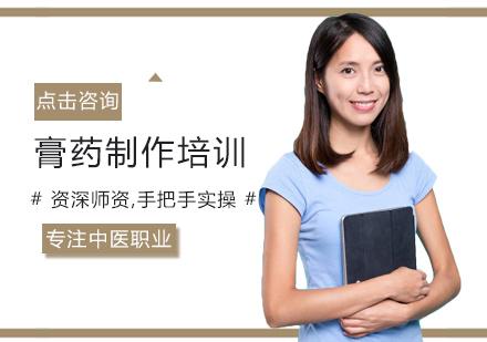 福州中保職業培訓學校_膏藥制作培訓