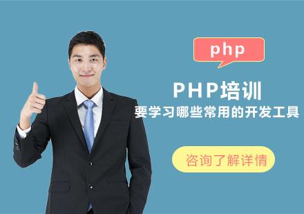 PHP培訓要學習哪些常用的開發工具