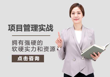 南昌清暉項目管理_項目管理實戰培訓