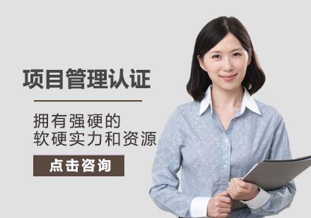 南昌清暉項目管理_項目管理認證培訓