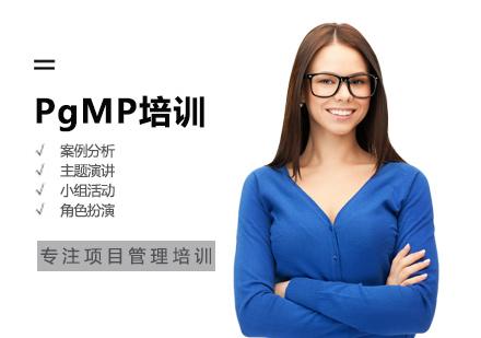 南昌清暉項目管理_PgMP培訓