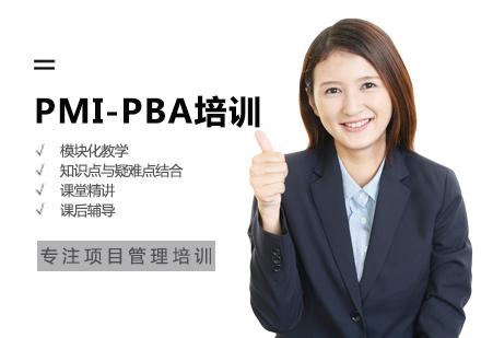 南昌清暉項目管理_PMI-PBA培訓