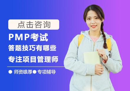 PMP考試答題技巧有哪些