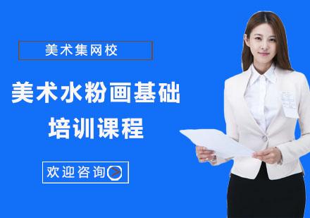 上海美術培訓-美術水粉畫基礎培訓課程