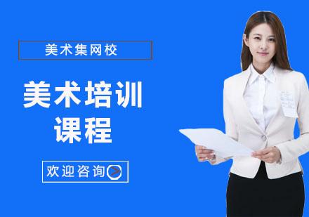 上海藝考培訓-美術培訓課程