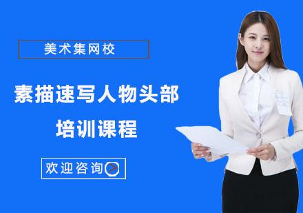 上海美術培訓-素描速寫人物頭部培訓課程