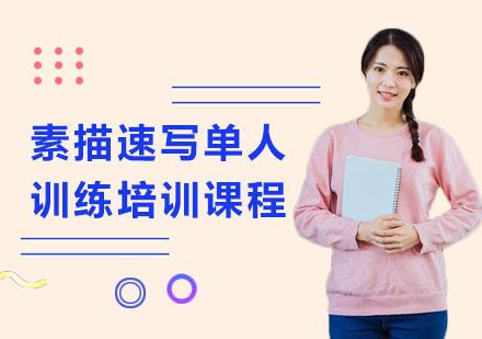 上海美術培訓-素描速寫單人訓練培訓課程
