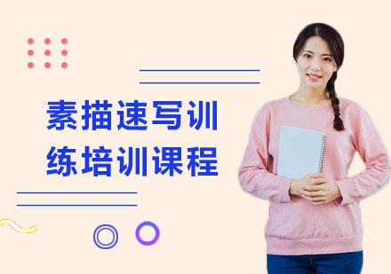上海美術培訓-素描速寫訓練培訓課程
