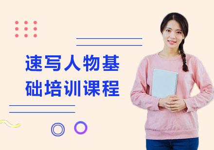 上海美術培訓-速寫人物基礎培訓課程