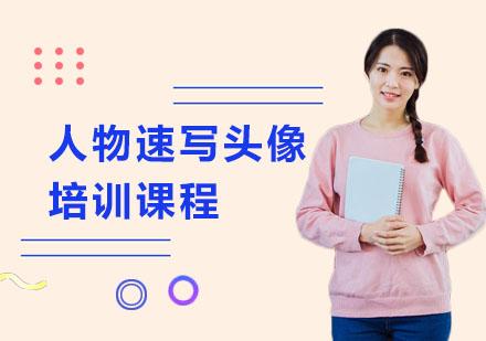 上海美術培訓-人物速寫頭像培訓課程