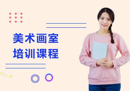 上海美術培訓-美術畫室培訓課程