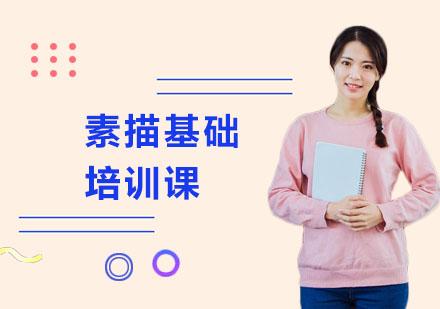 上海美術培訓-素描基礎培訓課