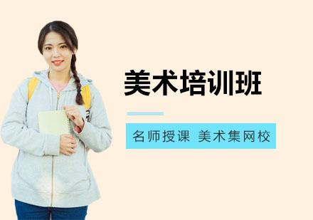 上海美術培訓-美術培訓班
