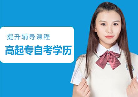 天津學歷提升培訓-高起專自考學歷輔導課程