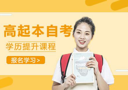 天津學歷提升培訓-高起本自考學歷提升課程