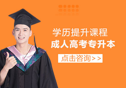 天津學歷提升培訓-成人高考專升本輔導課程